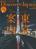 Discover Japan(ディスカバージャパン) 2017年 05 月号 [雑誌]