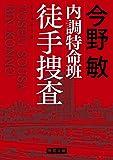 内調特命班 徒手捜査: 〈新装版〉 (徳間文庫)