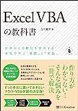 Excel VBAの教科書 (Informatics & IDEA)