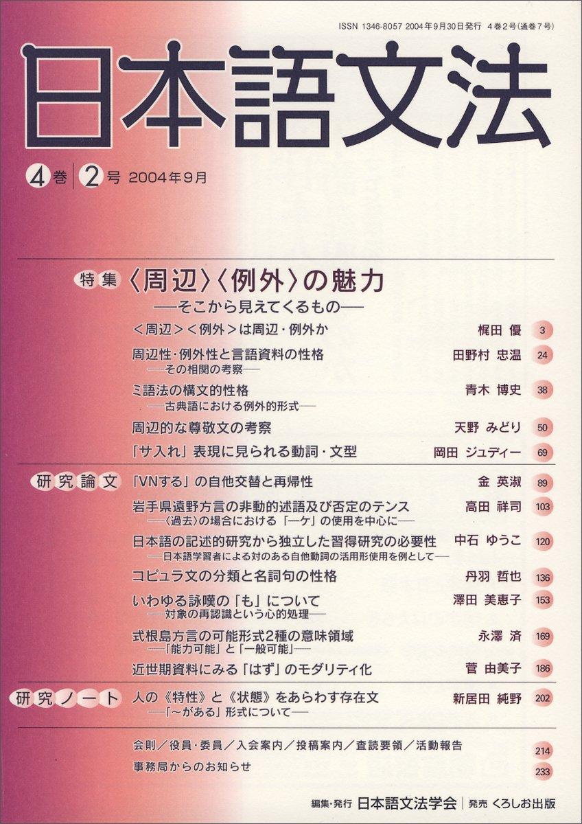 Download Nihongo bunpō. 4-kan 2-gō 2004-nen 9-gatsu = Journal of Japanese grammar. Vol. 4, No. 2 September 2004 PDF