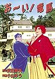 お~い!竜馬(10) (ヤングサンデーコミックス)