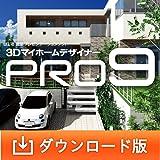 3DマイホームデザイナーPRO9 [ダウンロード]