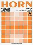 ホルン ポピュラー&クラシック名曲集 【ピアノ伴奏譜&カラオケCD付】