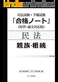 合格ノート民法 親族・相続(1版)