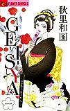 GEI-SYA ―お座敷で逢えたら― (1) (フラワーコミックスα)