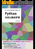 ビジネスの現場で活躍するPython分析と機械学習 (English Edition)