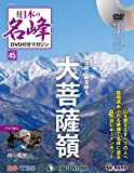 日本の名峰 DVD付きマガジン 45号 (大菩薩嶺) [分冊百科] (DVD付)