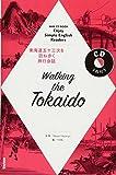 NHK CD BOOK Enjoy Simple English Readers Walking the Tokaido (語学シリーズ)