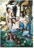 【早期購入特典あり】万引き家族 通常版DVD (A5ミニクリアファイルセット(2枚組)付)