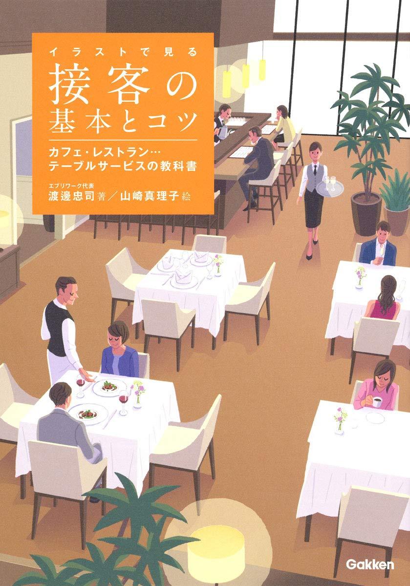 イラストで見る 接客の基本とコツ カフェレストランテーブルサービス