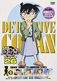 名探偵コナン PART26 Vol.9 [DVD]