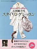 [ミセスのスタイルブック2012年3月号臨時増刊]石田純子のスタイリングレッスン