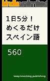 1日5分!めくるだけ スペイン語 560 Green