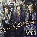 ドラマCD オジサマ専科Vol.12 Rockn'Roll All Nite~翼なき野郎ども~