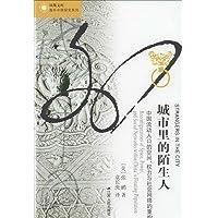 城市里的陌生人:中国流动人口的空间、权力与社会网络的重构