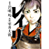 レイリ 4 (少年チャンピオン・コミックス エクストラ)