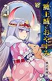 魔王城でおやすみ(3) (少年サンデーコミックス)