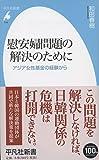 新書776慰安婦問題の解決のために (平凡社新書)