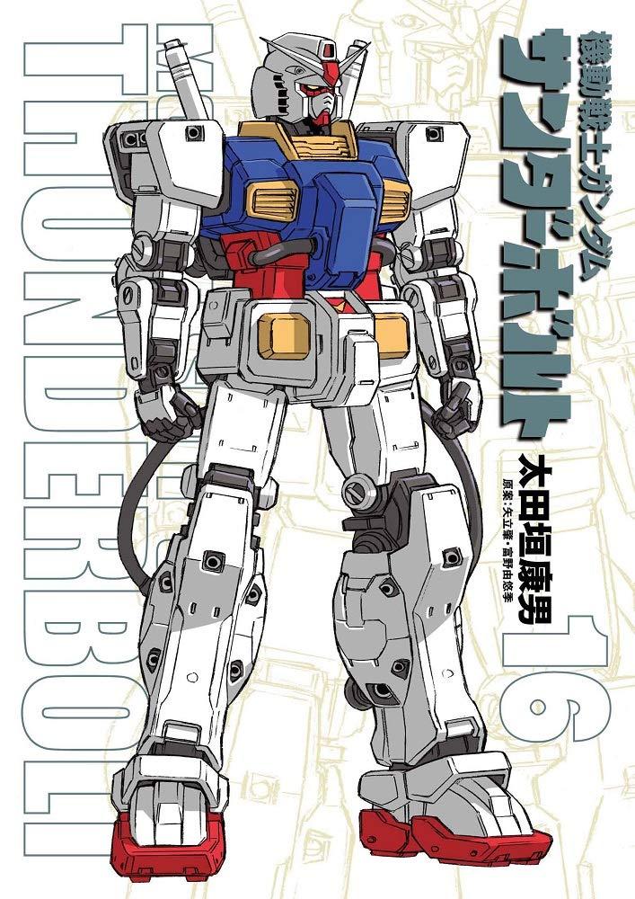 機動戦士ガンダム サンダーボルト 16 設定集vol.2付き限定版