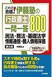 これで合格!伊藤塾の行政書士一問一答800―民法・商法・基礎法学・情報通信・個人情報保護