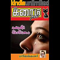 Kanneer Michamillai (Tamil Edition)