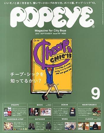 Popeye(ポパイ) 2013年9月号