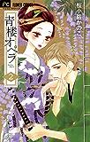 青楼オペラ(2) (フラワーコミックス)