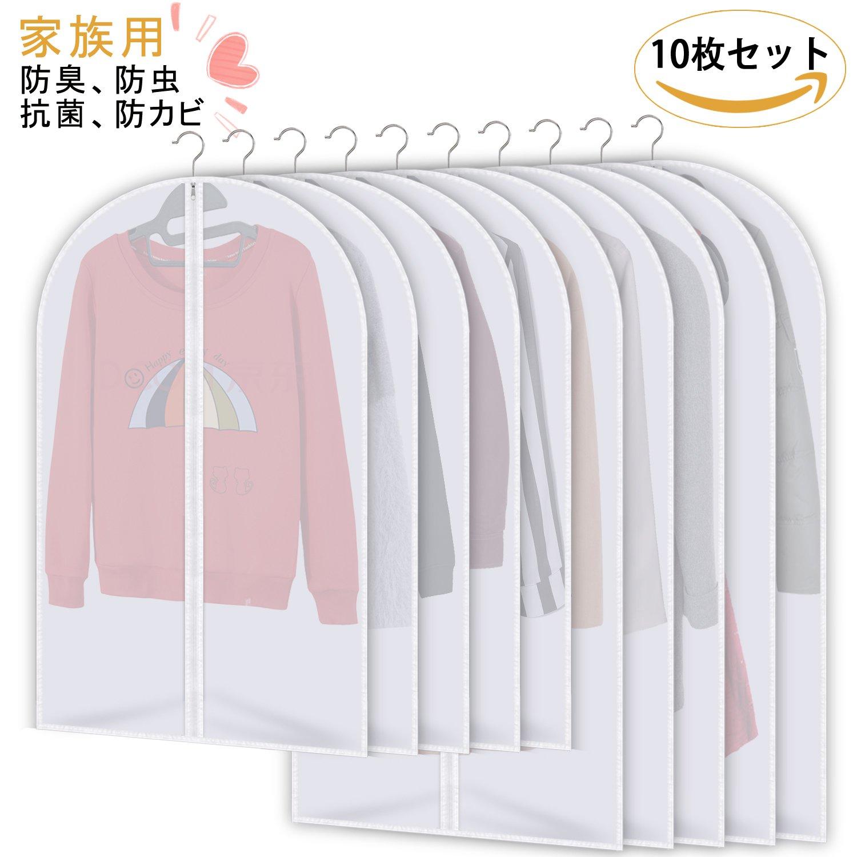 2421b28717f19 洋服カバー AIDBUCKS スーツカバー 防水 衣類カバー 厚い 防虫カバー 衣類収納袋 ホコリ・