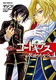 コードギアス 反逆のルルーシュ(4) (あすかコミックスDX)