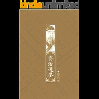 资治通鉴(中国第一部编年体通史,在中国官修史书中占有极重要的地位)