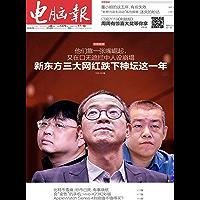 电脑报 周刊 2018年46期