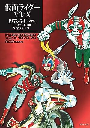 仮面ライダーV3/X 1973-74 完全版
