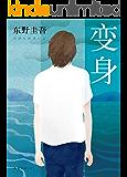 变身 (新经典文库·东野圭吾作品)