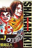 シャカリキ!〔ワイド〕(7) (ビッグコミックスワイド)