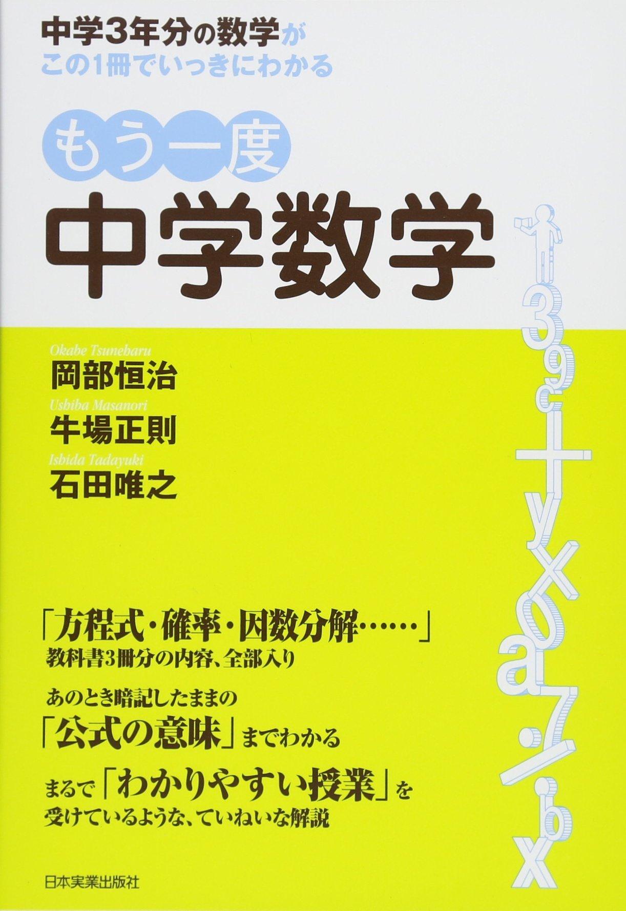 Mō ichido chūgaku sūgaku : chūgaku sannenbun no sūgaku ga kono issatsu de ikki ni wakaru ebook