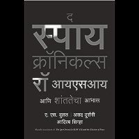 The Spy Chronicles (Marathi Edition)