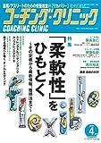 コーチングクリニック 2019年 04 月号 特集:「柔軟性」をひもとく