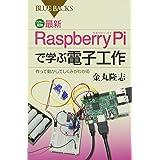 カラー図解 最新 Raspberry Piで学ぶ電子工作 作って動かしてしくみがわかる (ブルーバックス)