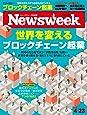 Newsweek (ニューズウィーク日本版) 2019年4/23号[世界を変える ブロックチェーン起業]