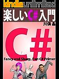楽しいC#入門: C#8.0暫定対応版