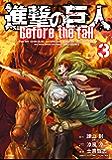 進撃の巨人 Before the fall(3) (シリウスコミックス)