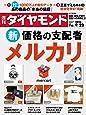 週刊ダイヤモンド 2018年 9/22 号 [雑誌] (新・価格の支配者メルカリ)