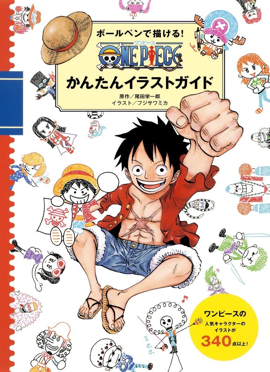 ボールペンで描ける One Pieceかんたんイラストガイド フジサワ ミカ