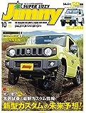ジムニーSUPER SUZY 2018年 10月号