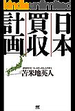 日本買収計画