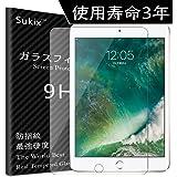Sukix iPad Mini 4 ガラスフィルム 7.9インチに対応 *iPad mini 2/3非対応