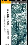 日本思想の系譜-文献資料集 中巻・その二: 国文研叢書 No.6