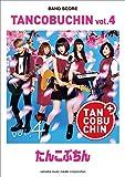 バンドスコア たんこぶちん 『TANCOBUCHIN vol.4』