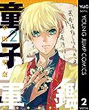 童子軍鑑 2 (ヤングジャンプコミックスDIGITAL)