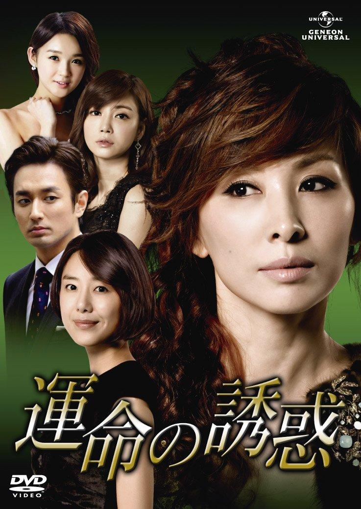 [DVD]運命の誘惑 DVD-SET4